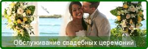 Wedding Arrangements in Paphos Cyprus