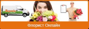 Флорист Онлайн